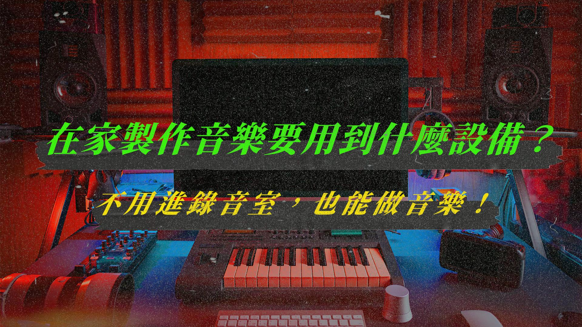 在家製作音樂設備