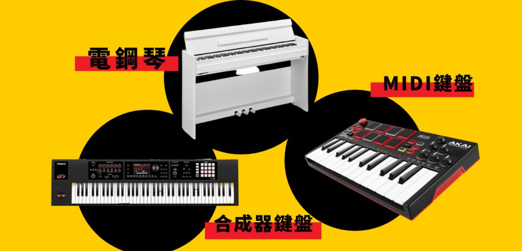 在家製作音樂需要什麼設備