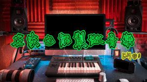 在家製作音樂需要什麼配備?