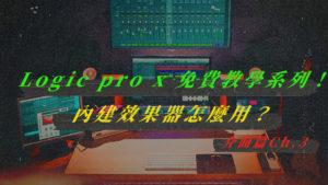 logic pro x 免費教學