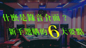 什麼是錄音介面?