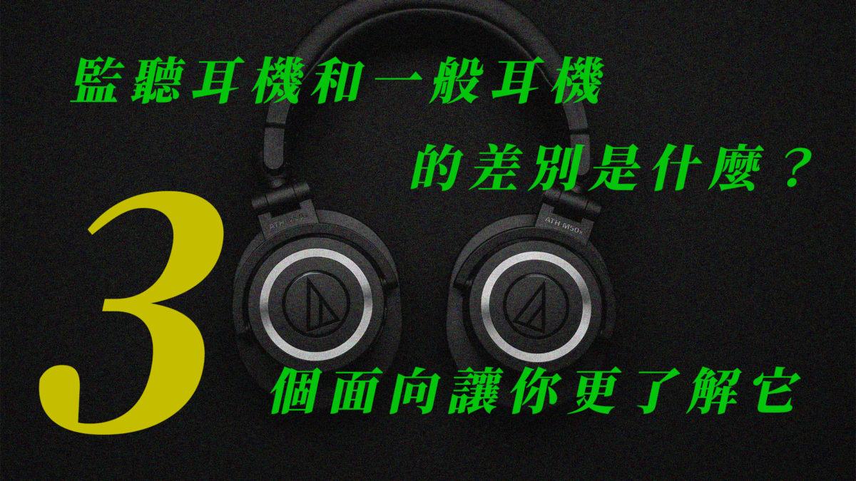 監聽耳機差別