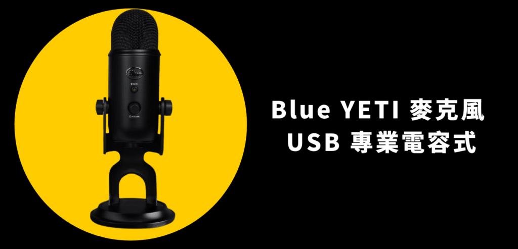 podcast設備