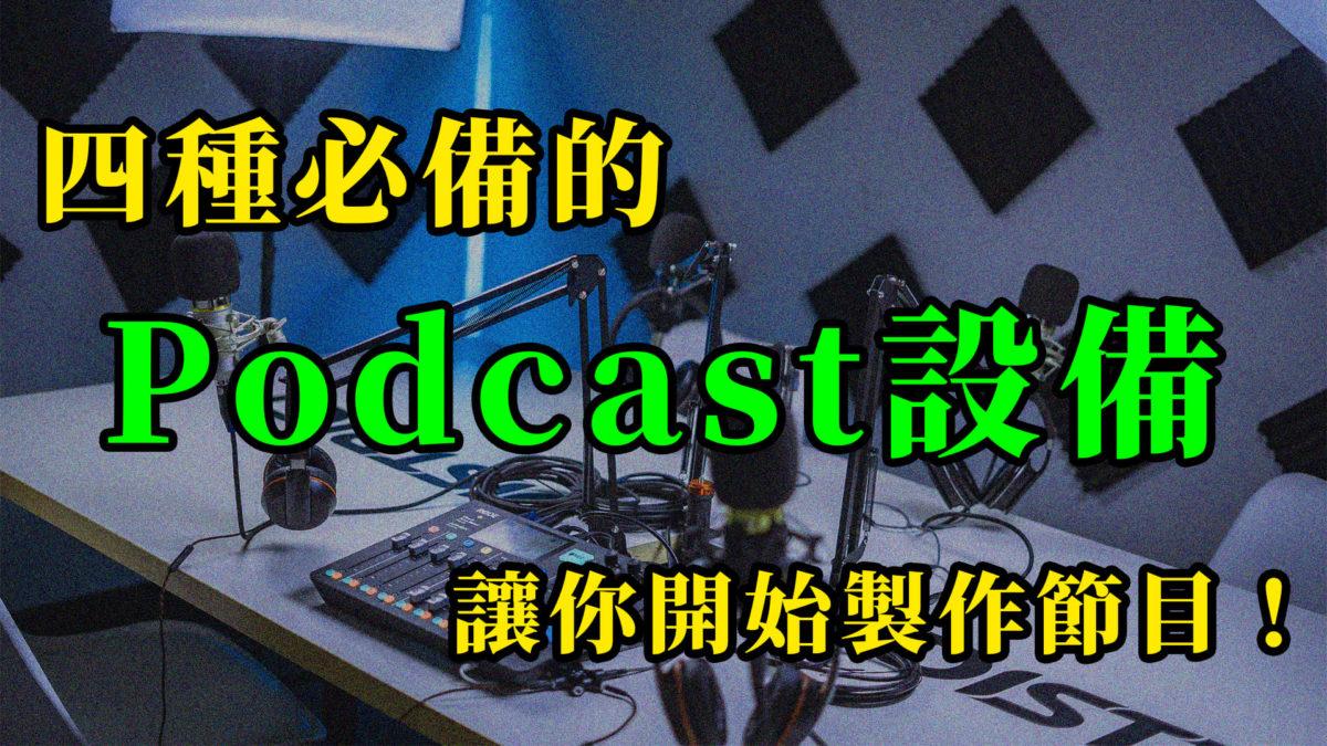 podcast 設備