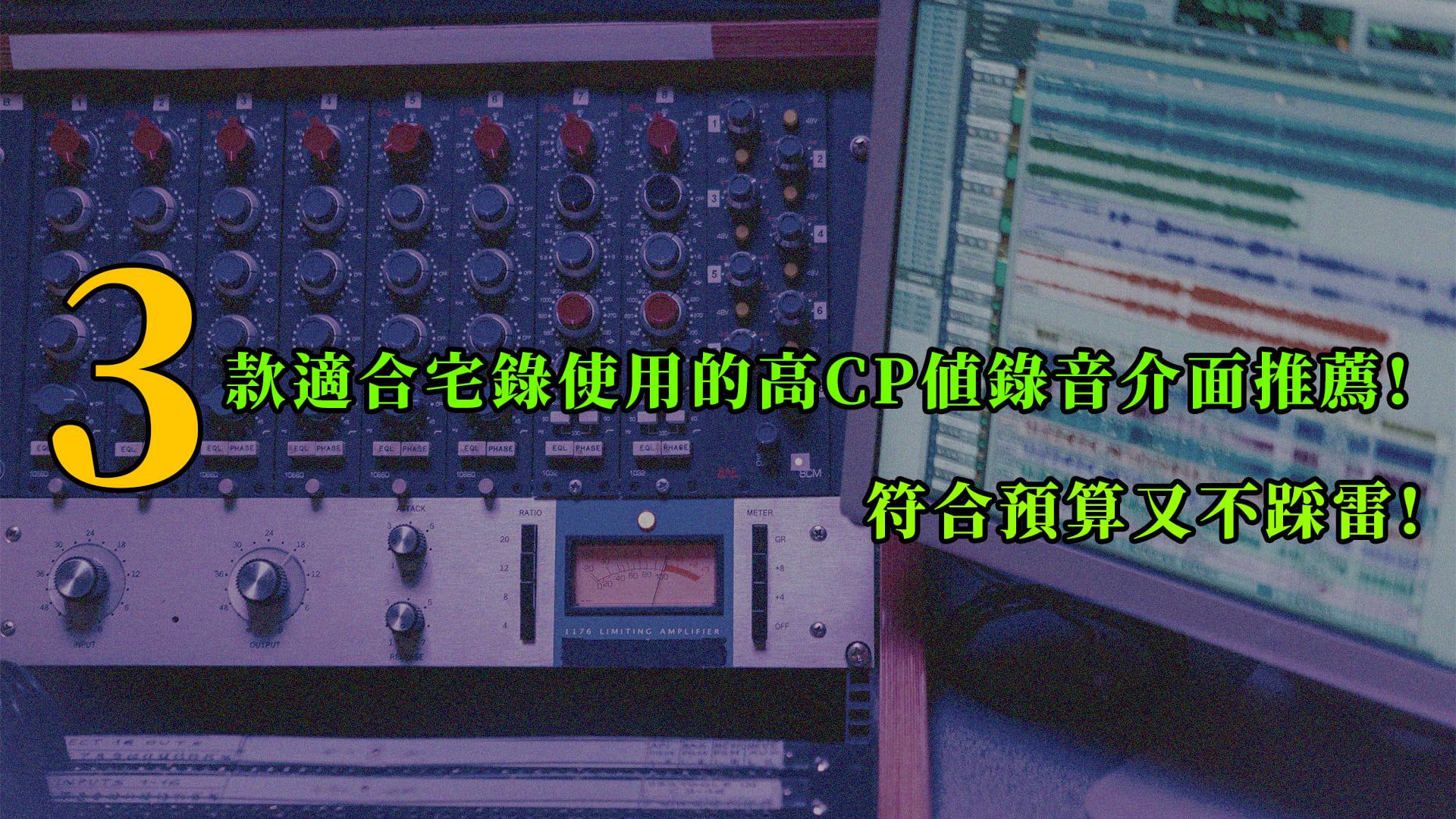 錄音介面推薦