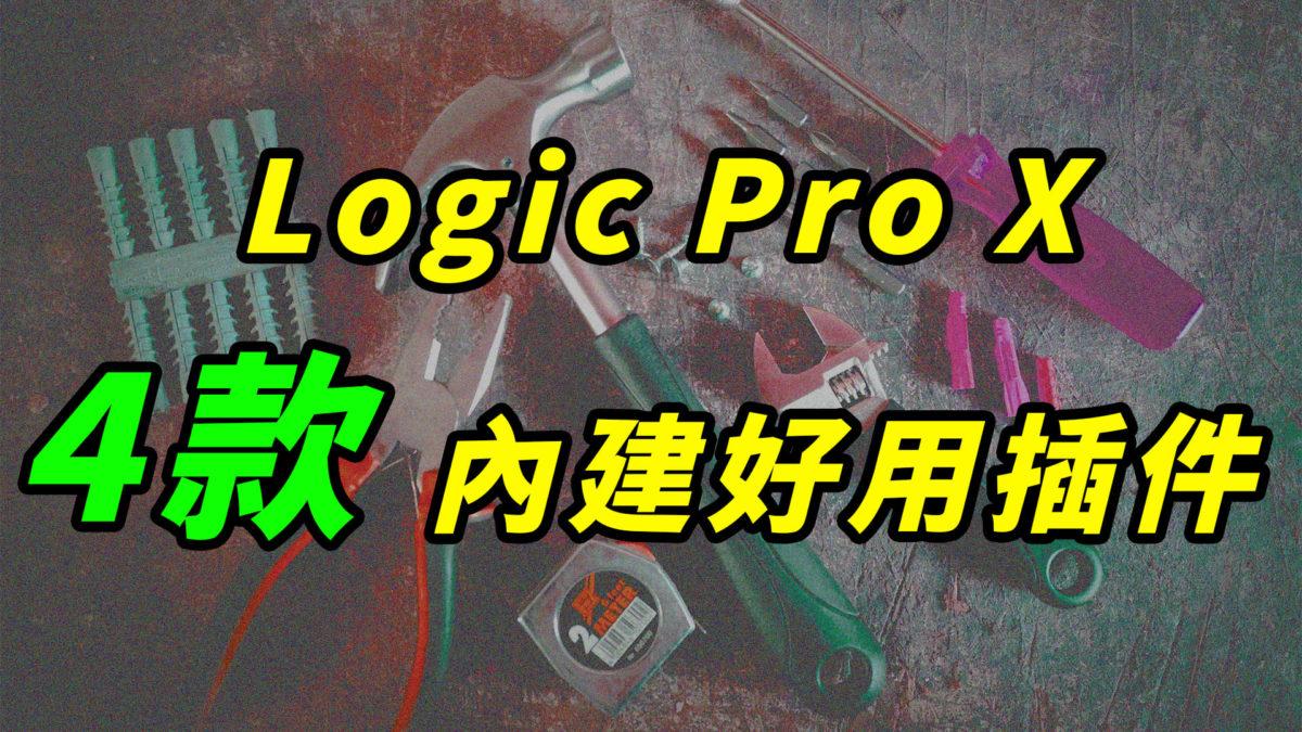 logic pro x 內建插件